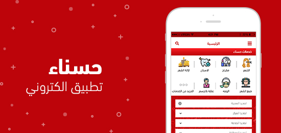 Hasna's website and application