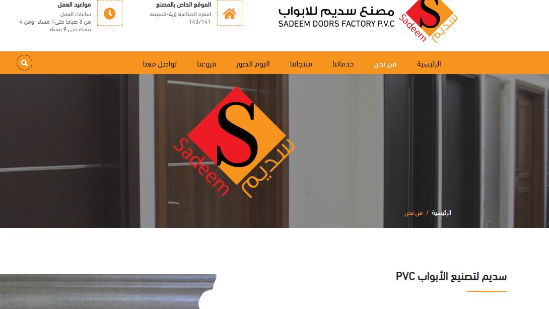 Sadeem Door Factory website