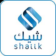 تطبيق شيك Shaiik