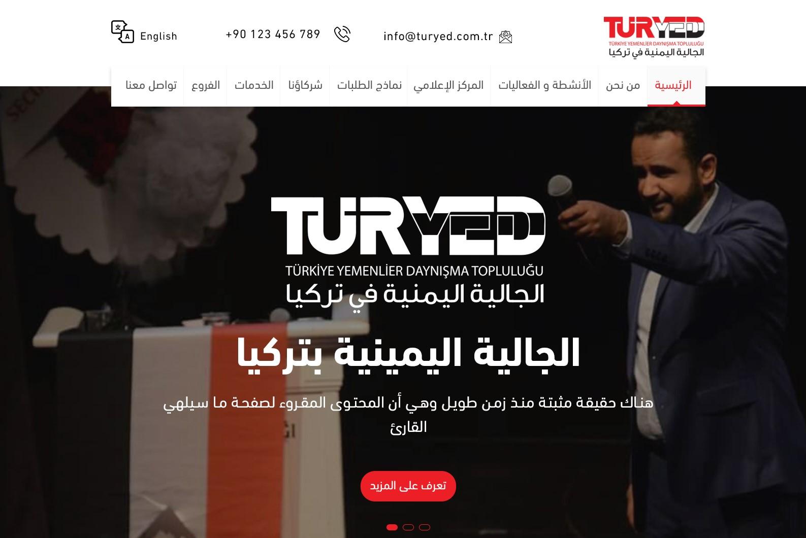 موقع الجالية اليمنية في تركيا