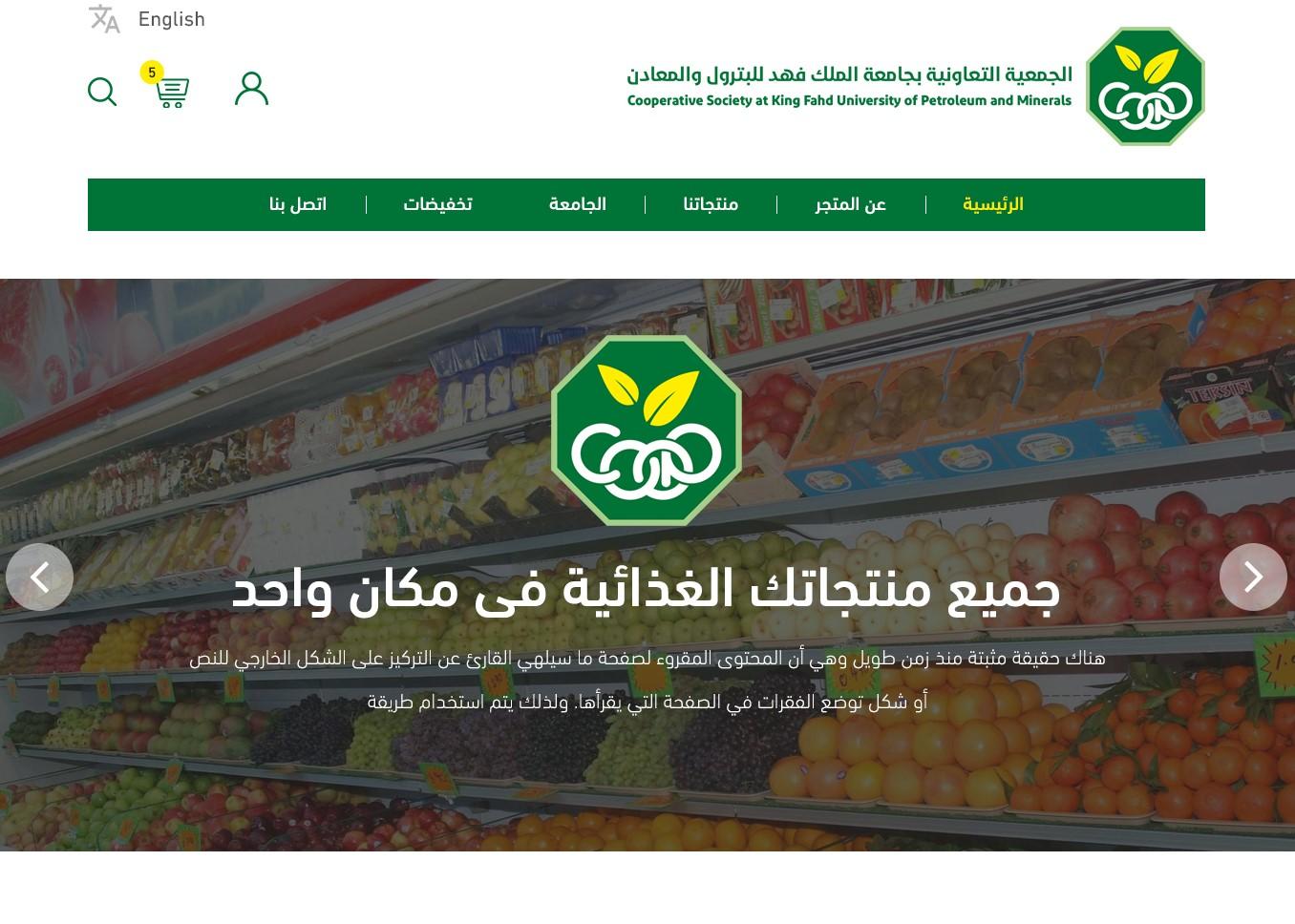 متجر الجمعية التعاونية بجامعة الملك فهد للبترول و المعادن