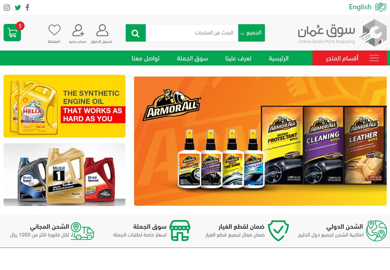 متجر وتطبيق سوق عُمان