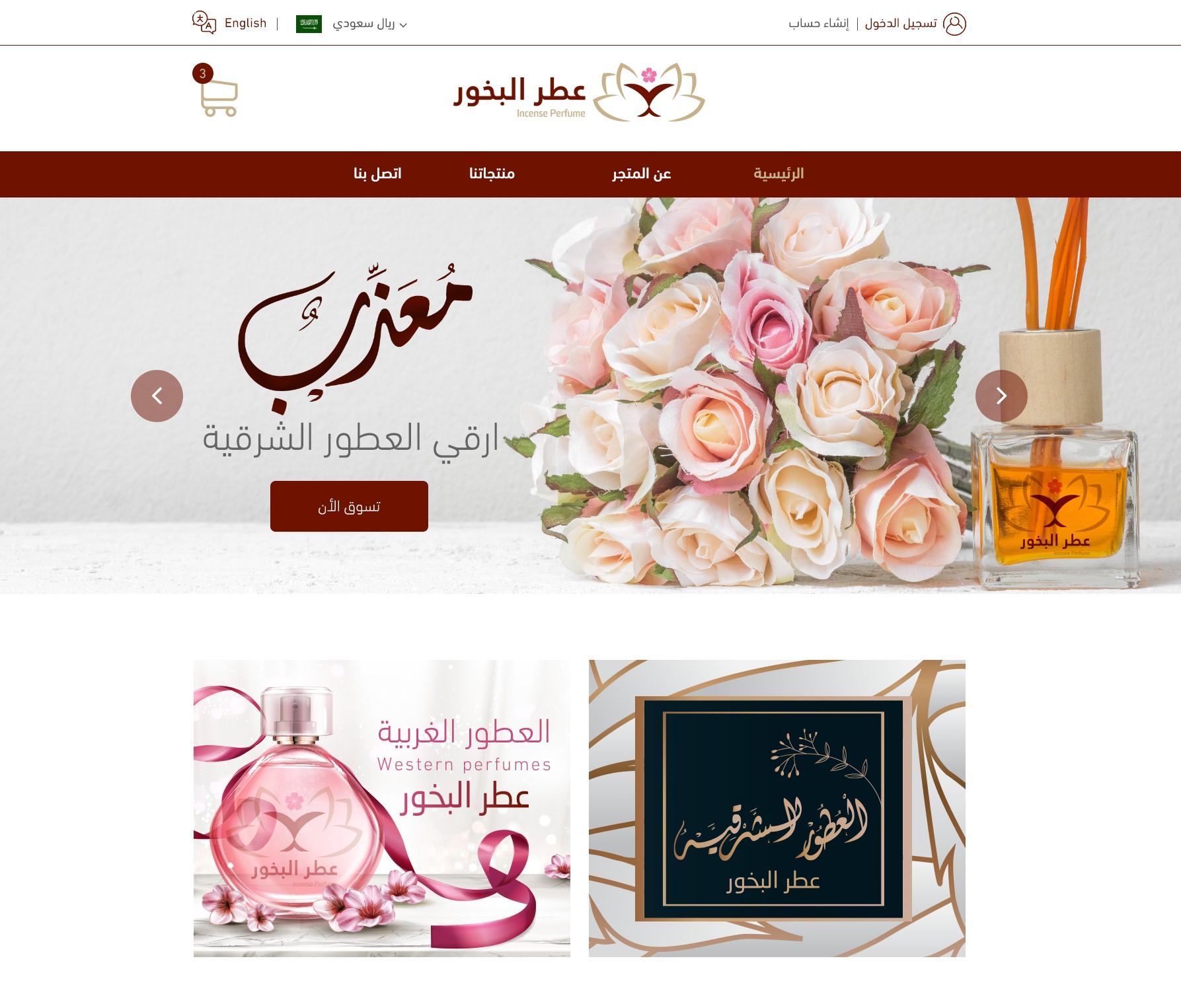 Incense perfume shop