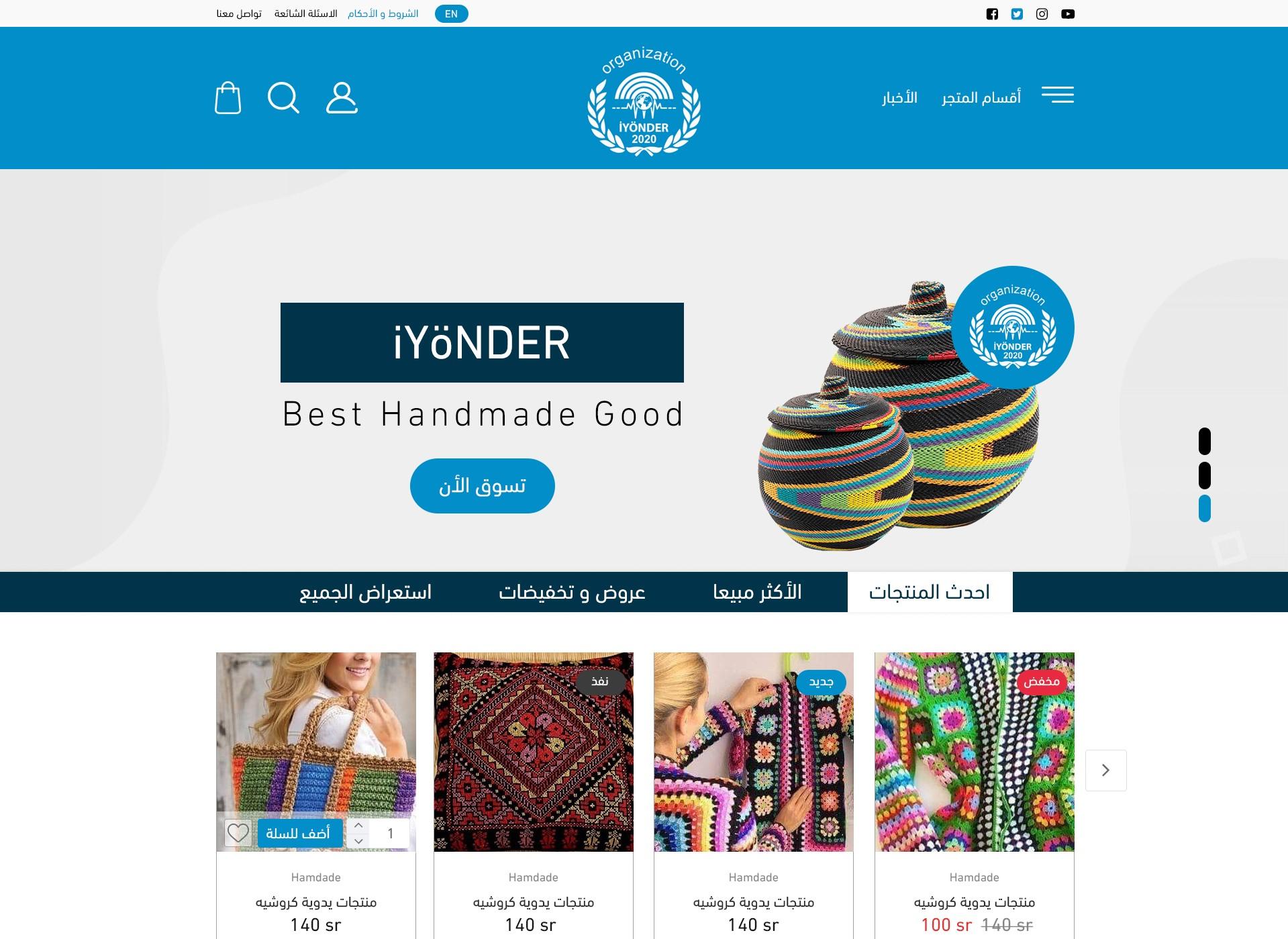 منظمة روًاد الخير - IYöNDER