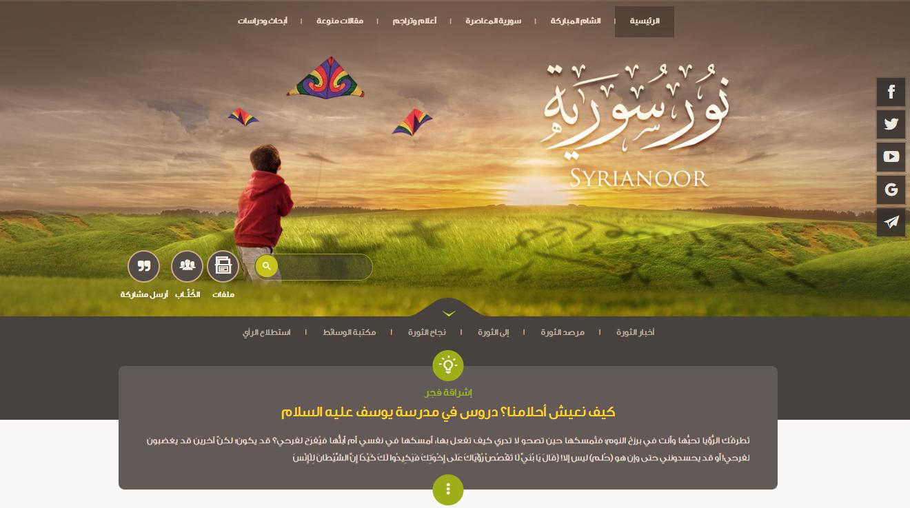 موقع نور سوريا - Syria Noor