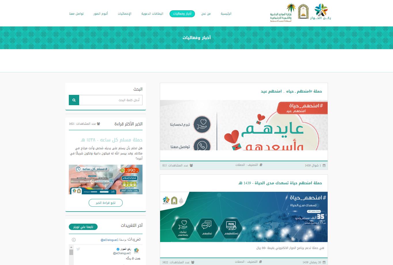 Dialogue Corner website