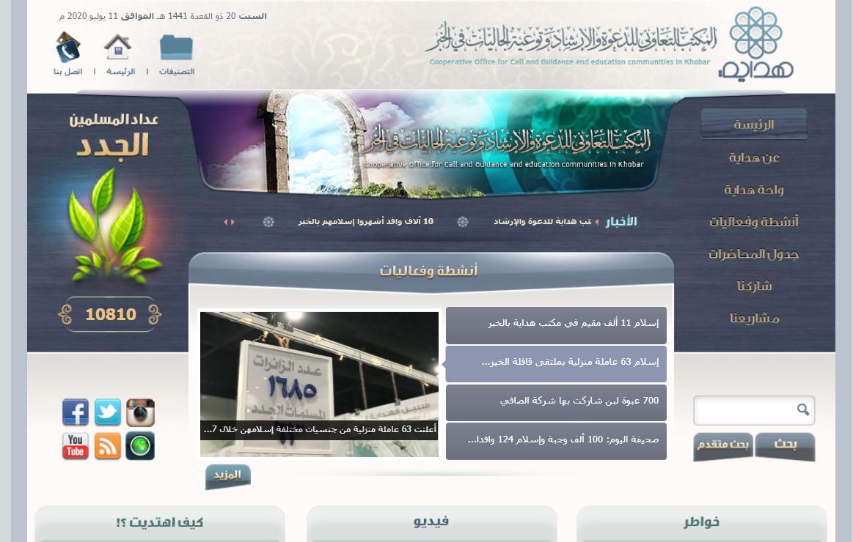 Hidaya site