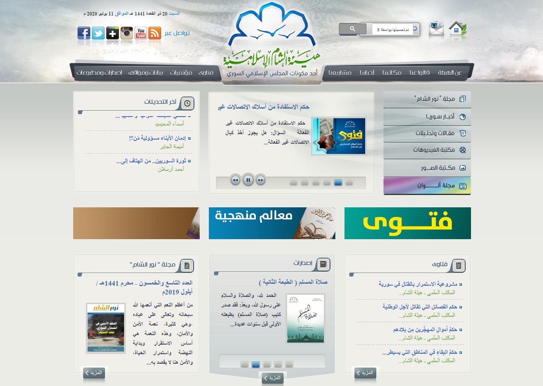 موقع هيئة الشام الاسلامية