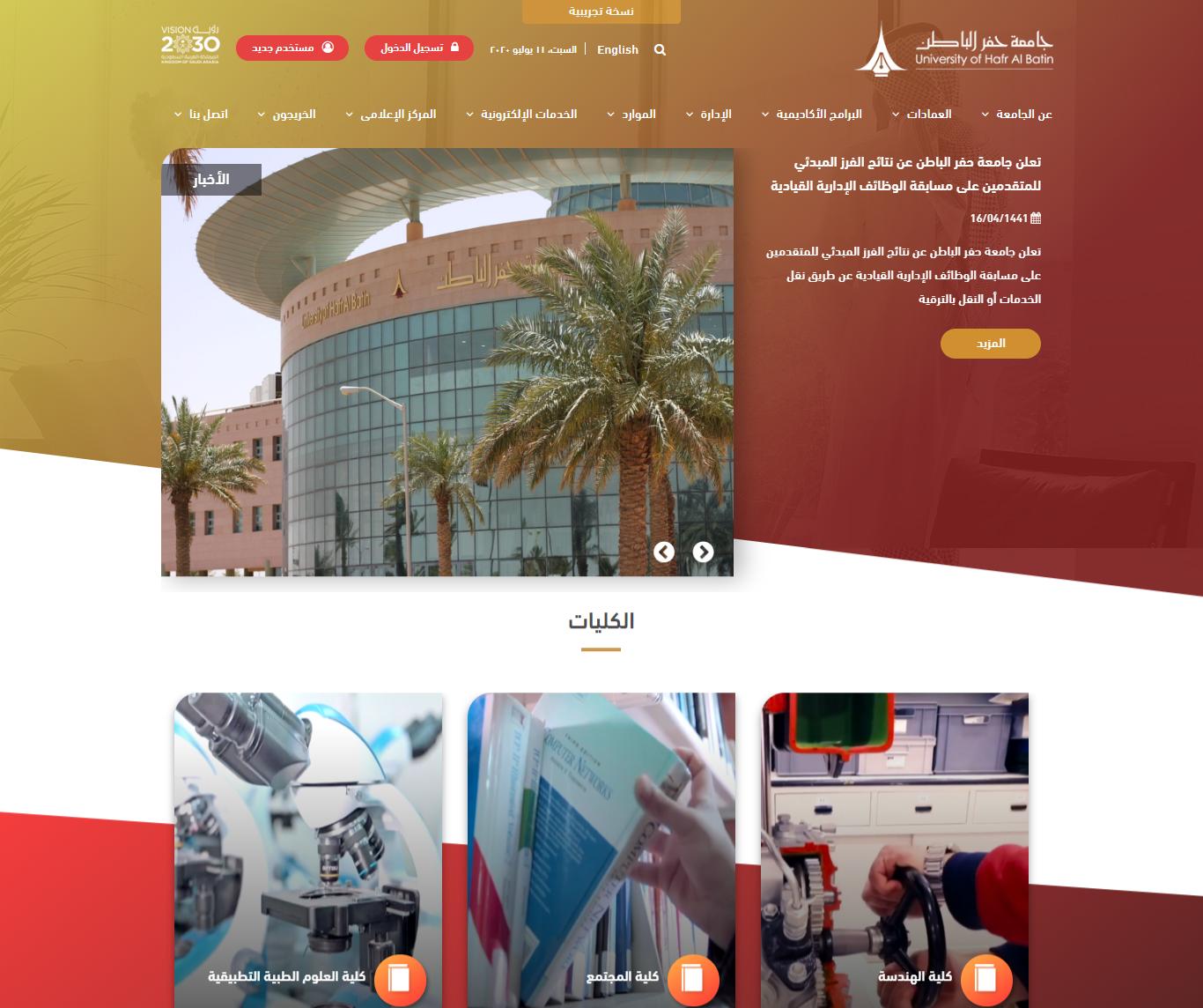 الموقع الرئيسي لجامعة حفر الباطن المنطقة الشرقية