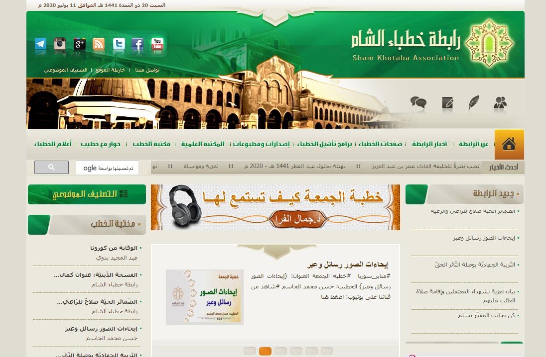 موقع رابطة خطباء الشام