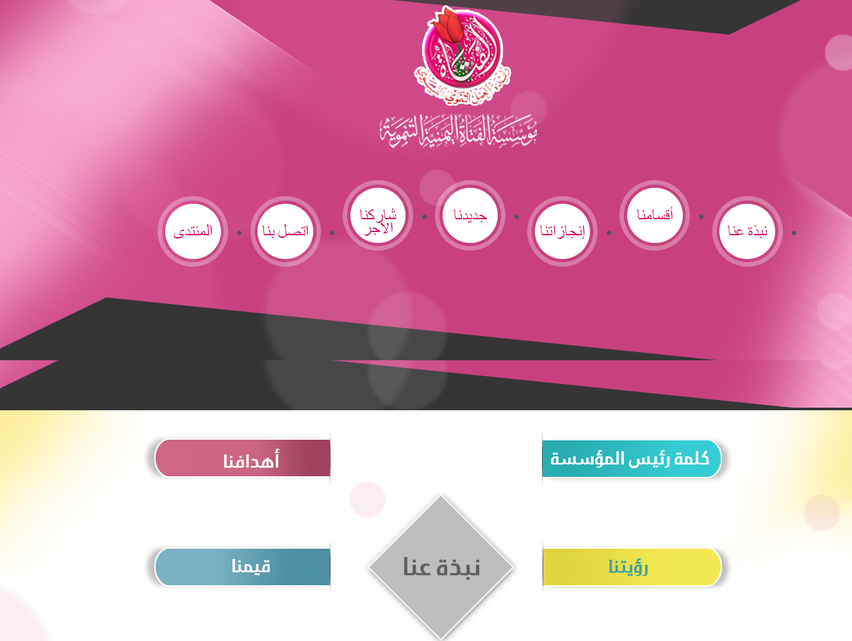 Yemeni Girl Development Foundation website