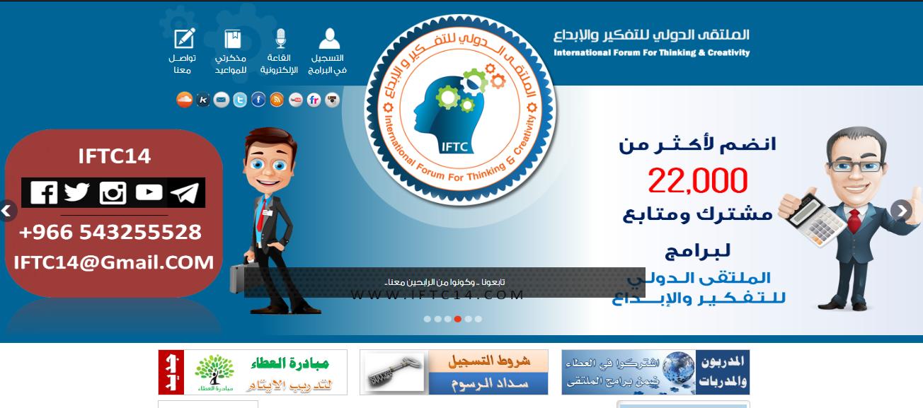 موقع الملتقى الدولي للتفكير والإبداع