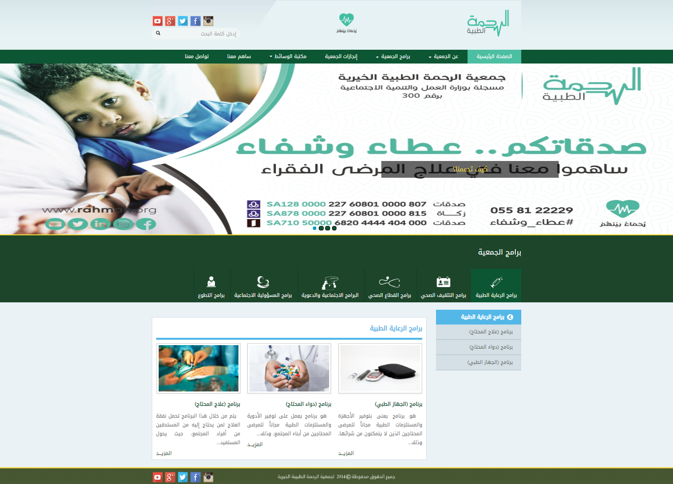 Mercy Medical Charitable Society website