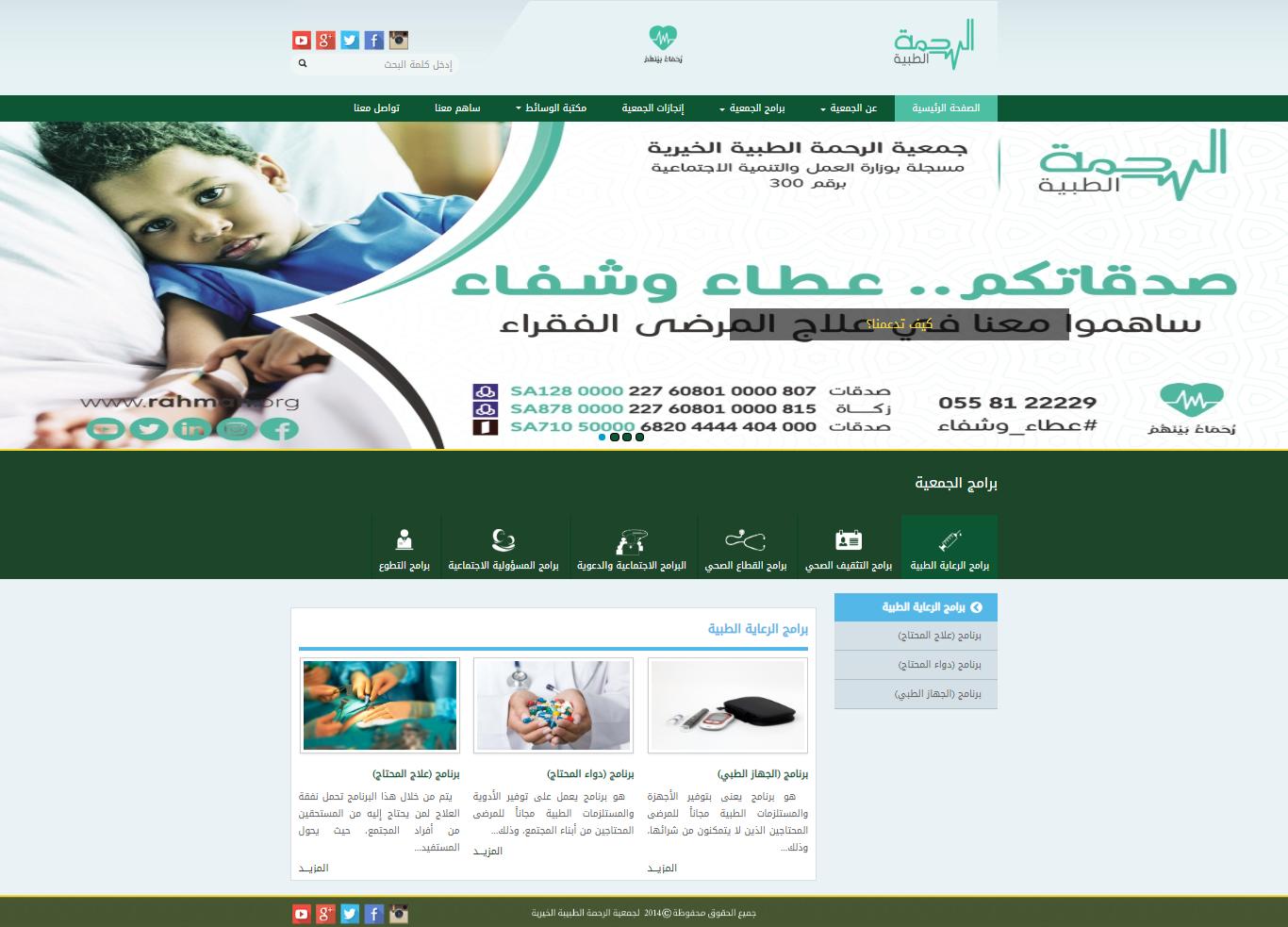 موقع جمعية الرحمة الطبية الخيرية