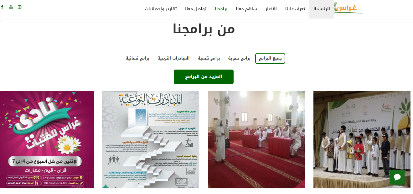 Grass Association website