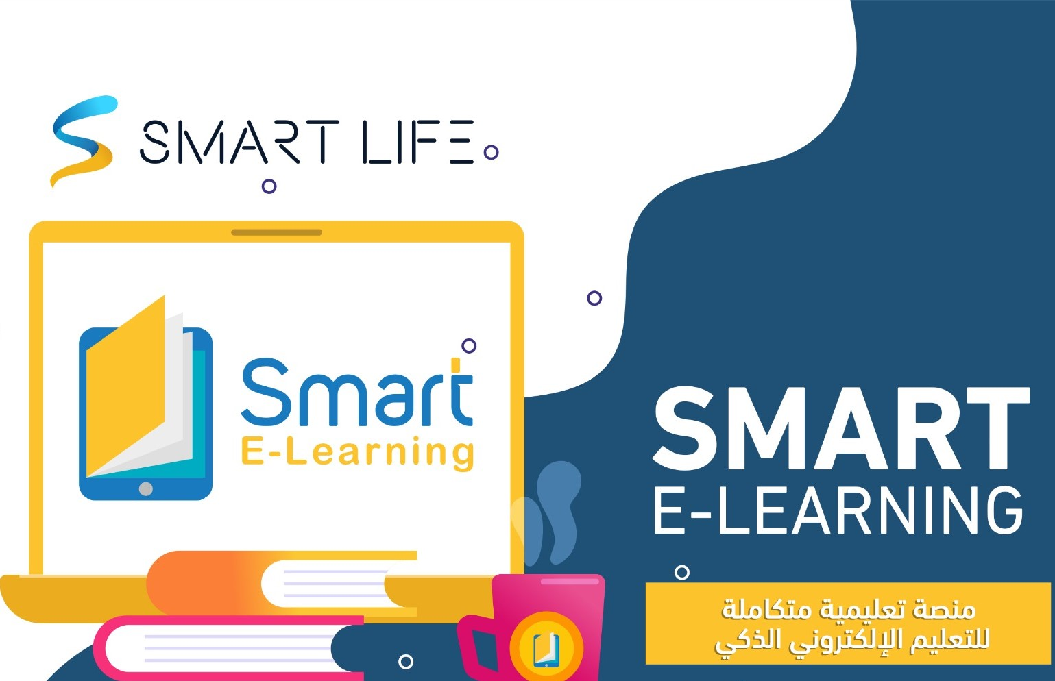 The Smart E-Learning System is an interactive system that relies on an integrated digital electronic environment that displays online courses, and provides guidance and guidance, organizing tests as well as managing and evaluating resources and processes.