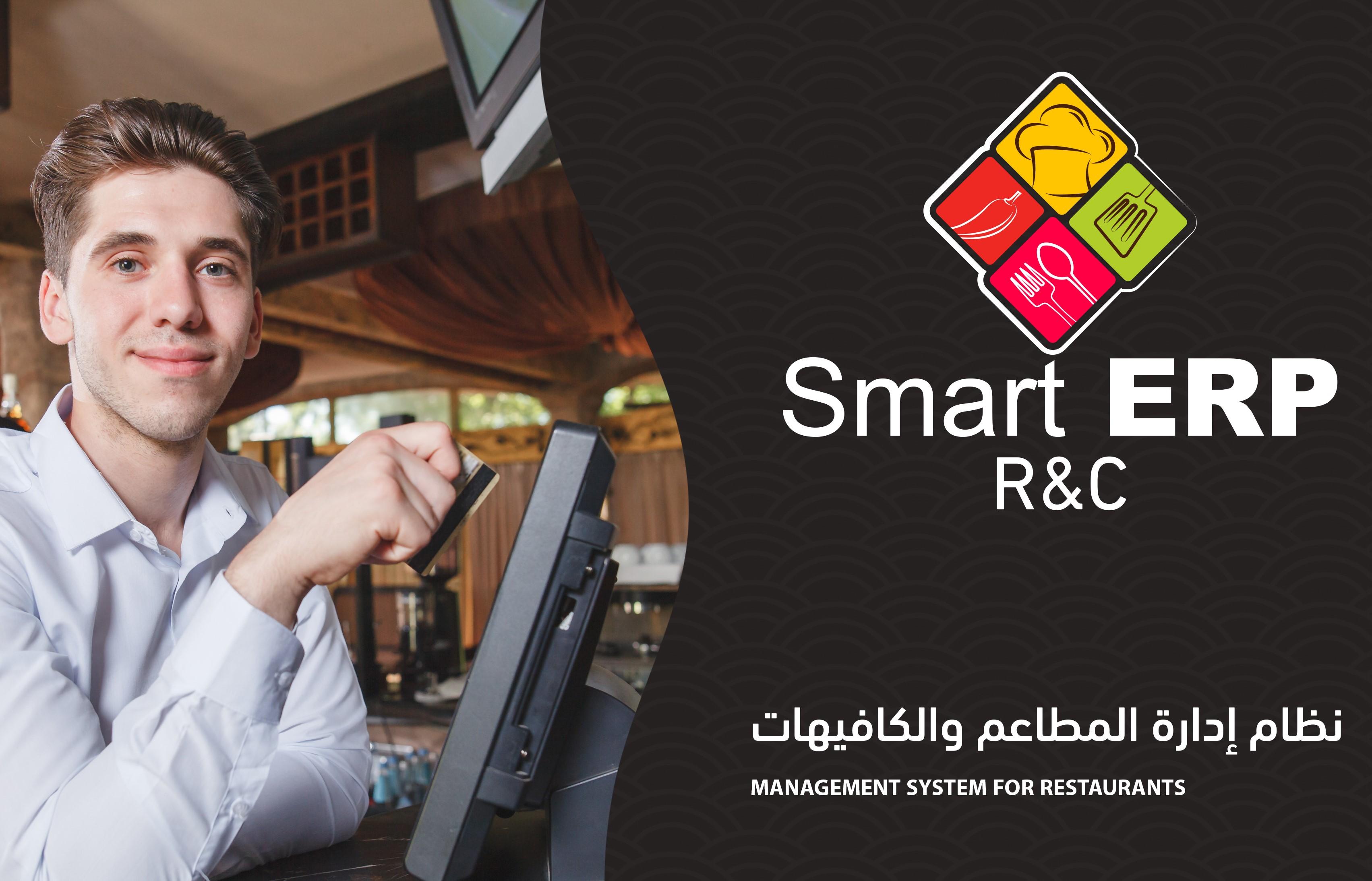 Smart ERP | Restaurant et café