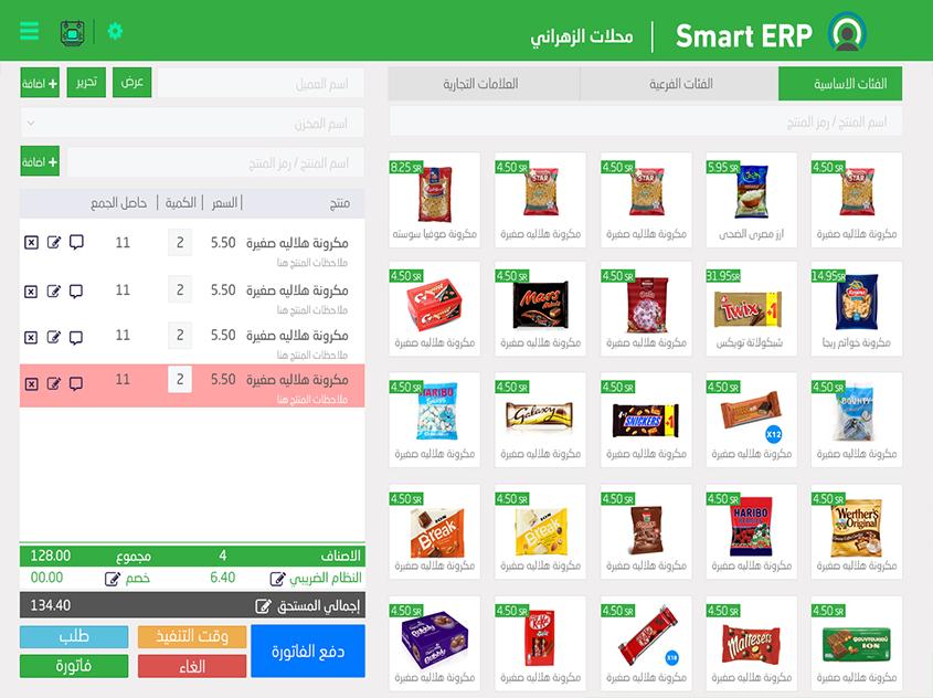 Smart ERP system